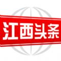 江西头条云端课堂学习App
