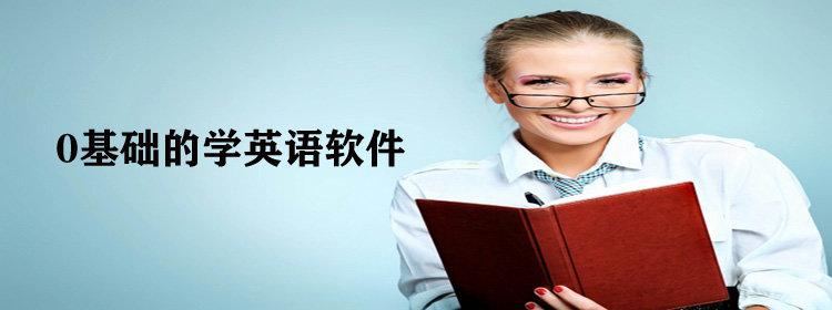 0基礎的學英語軟件