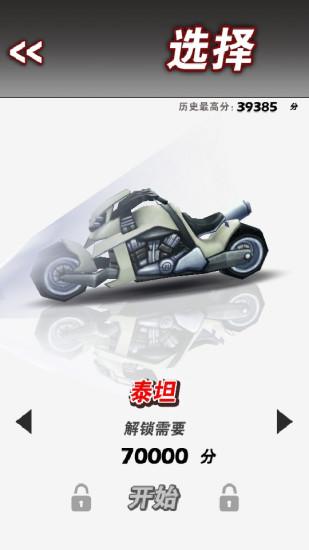 极速摩托(Racing Moto) 截图