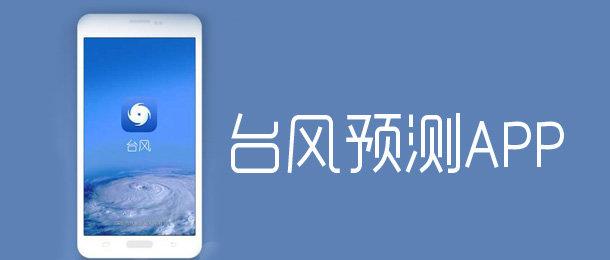 台风预测app