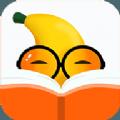 香蕉悦读App