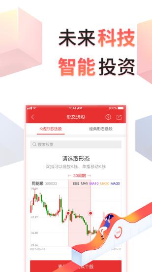 同花顺手机炒股股票软件 截图