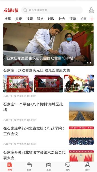 石家庄日报社官网 截图