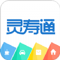 灵寿通App