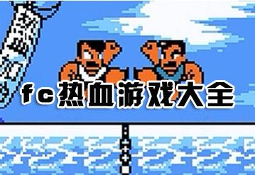 fc热血系列游戏