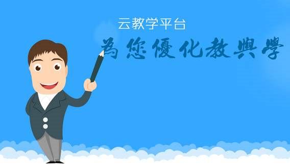 云教学软件