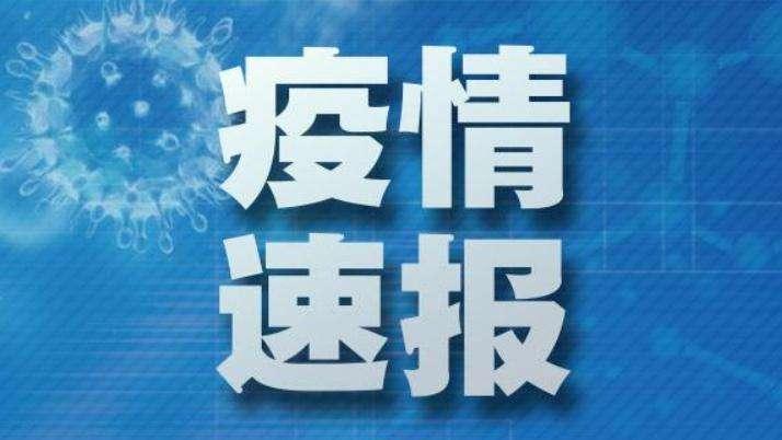 新冠肺炎疫情新闻软件合集