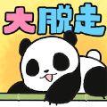 大熊猫逃生游戏