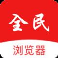 全民浏览器App