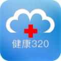 健康320