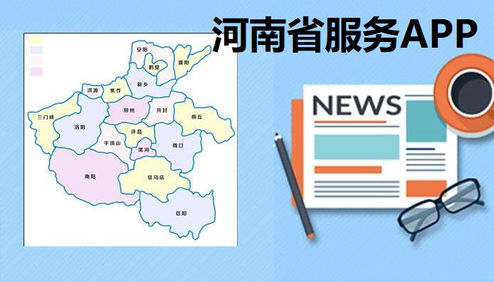 河南省同城服务APP
